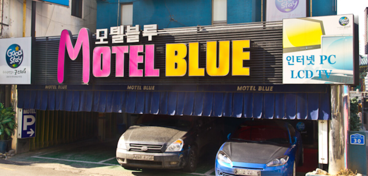 POTD day 51 Motel Blue